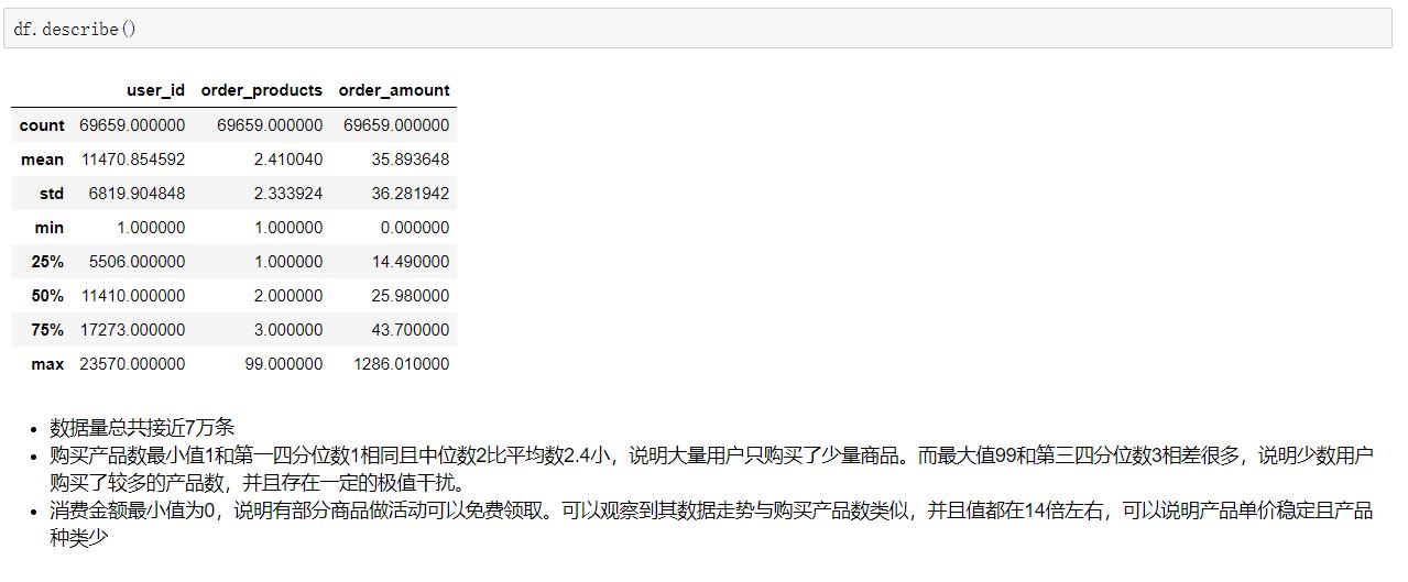3.3描述统计.png