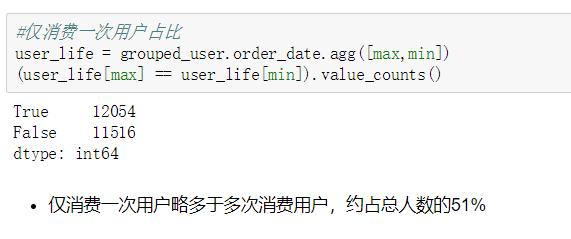 3.6.2仅消费一次用户占比.png