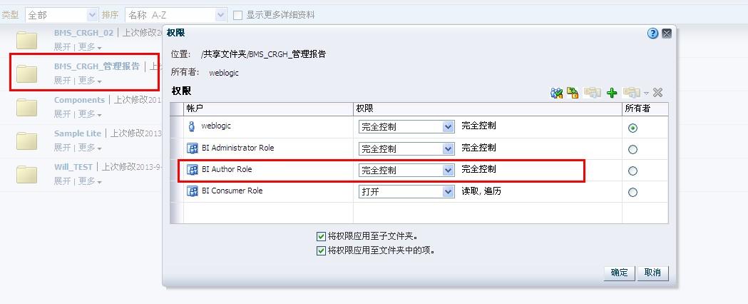 设置文件夹权限为BIAuthor完全控制.jpg