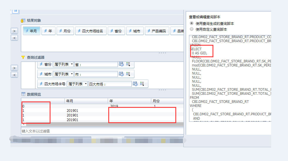 SAP_BO_WEBI查询.png